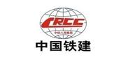 知信客户-中 国 铁建