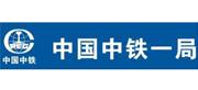 知信客户-中铁一局